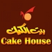 شعار بيت الكيك